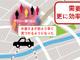 30分先までのタクシー乗車需要を予測——NTTドコモの「AIタクシー」スタート