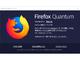 「Firefox Quantum」(バージョン59)公開 プライベートモードでのリファラのパス情報削除機能など