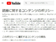 YouTube、銃器に関する動画投稿を禁止