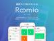 AI活用のチャットツールを入居者向けアプリ「Roomio」に組み込み、Stroboが賃貸住宅管理を効率化