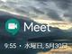 Google、「G Suite」のビデオ会議を「ビデオハングアウト」から「Meet」に完全移行へ