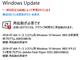 Microsoft、7月の月例セキュリティ更新プログラムを公開