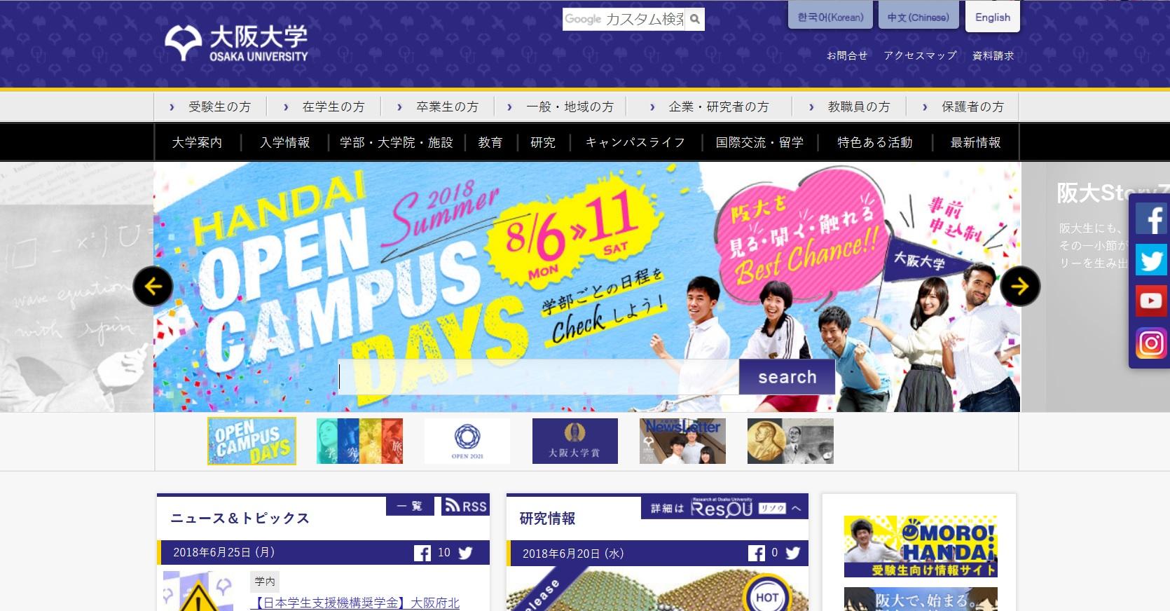 [ITmedia エンタープライズ] 不正アクセスを受けた大阪大学が模索する、新しい「CSIRT」の在り方(後編)