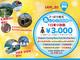 乗り降り自由&乗り放題の「さっぽろ観光あいのりタクシー」でキャッシュレス観光——札幌市ら5者が共同実証