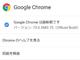 「Google Chrome 73」の安定版公開、macOSのダークモードに対応