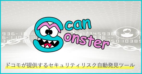 ScanMonster