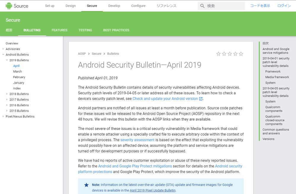 4月のAndroidの月例セキュリティ情報公開、メディアフレーム