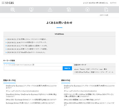 FAQサイト