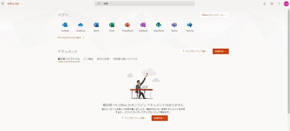 Office 365標準UI