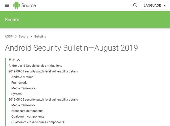 Androidの月例セキュリティ情報を公開