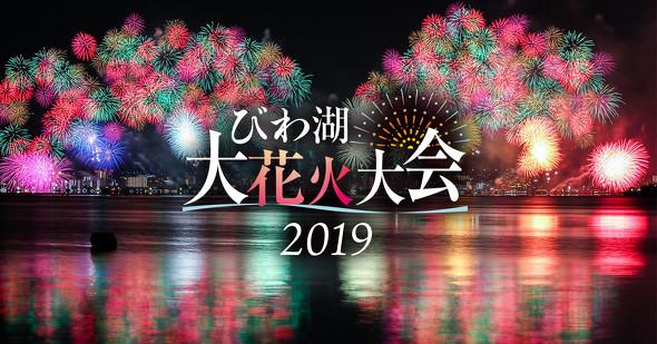 花火大会は2019年8月8日、19:30より開催される