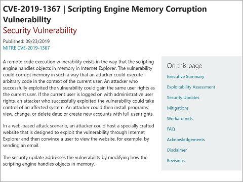 MicrosoftはIEの脆弱性修正を報じた