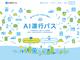 ユーザーの予約でAIがバス配車 横浜市で実証実験へ