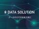 ヤフーのデータを企業や自治体で活用可能に「データソリューションサービス」が登場