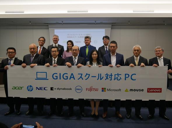 GIGAスクール対応PCを投入するPCメーカー各社の幹部