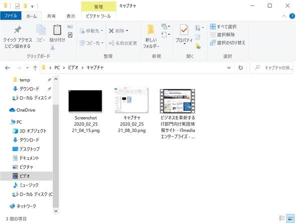 キャプチャした画面録画および静止画は、PCのビデオ→キャプチャフォルダにmp4形式で保存される