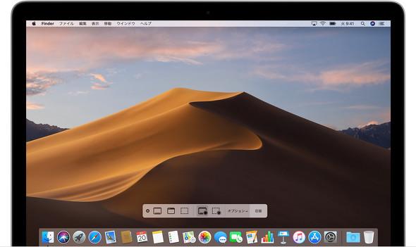 "macOSではCommand+Shift+""5""を押すと操作パネルが表示される"