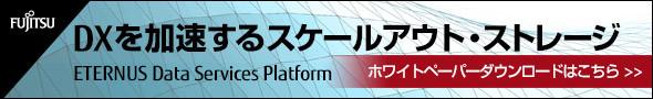ETERNUS Data Services Platform