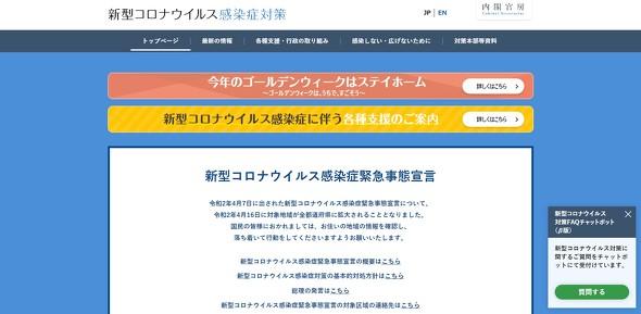 新型コロナの情報をAIで自動検索、内閣官房のWebサイトにチャットbot ...