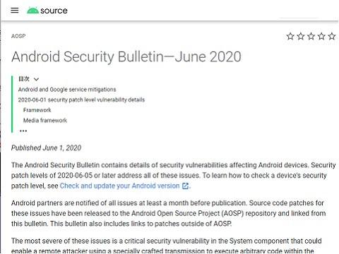 セキュリティ情報を伝えるAndroidブログ