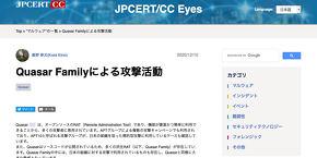 Quasar Familyによる攻撃活動 - JPCERT/CC Eyes|JPCERT/CC公式ブログ