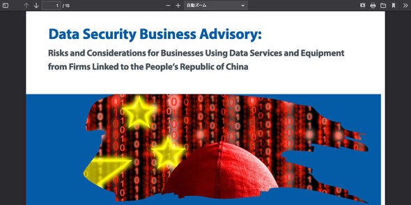 Data Security Business Advisory: Risks and Considerations for Businesses Using Data Services and Equipment from Firms Linked to the People's Republic of China