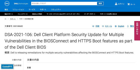 DSA-2021-106: Dell Client Platform Security Update for Multiple Vulnerabilities in the BIOSConnect and HTTPS Boot features as part of the Dell Client BIOS