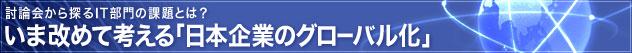 いま改めて考える「日本企業のグローバル化」