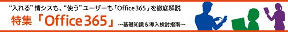特集「Office 365」〜基礎知識&導入検討指南〜