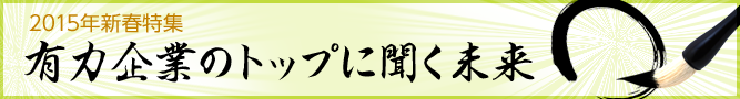 2015年新春インタビュー