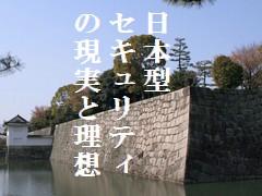 日本型セキュリティの現実と理想