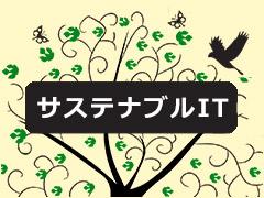 【特集】サステナブルIT