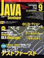 JAVA Developer9月号表紙