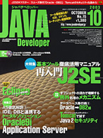 JAVA Developer10月号表紙