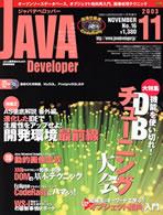 JAVA Developer11月号表紙