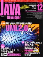 JAVA Developer12月号表紙