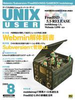 UNIX USER8月号表紙