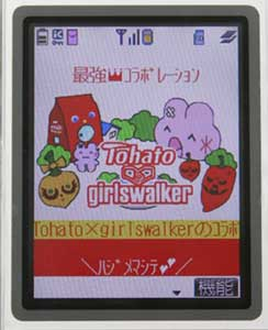 ay_tohato01.jpg