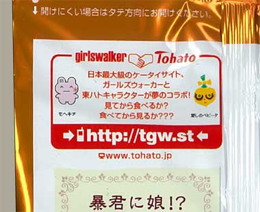 ay_tohato02.jpg