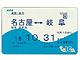 JR東海、TOICAサービスを11月25日から提供