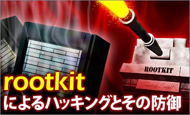 rootkitによるハッキングとその防御