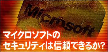 マイクロソフトのセキュリティは信頼できるか?