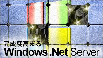 完成度高まるWindows .Net Server