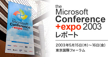 the microsoft conference + expo 2003レポート