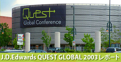 j.d.edwards quest global 2003レポート
