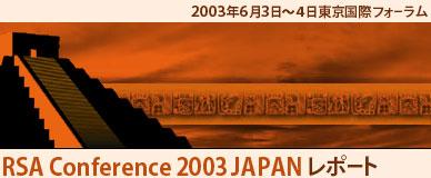 RSA Conference 2003 JAPANレポート