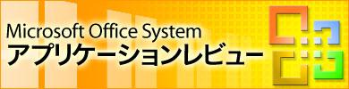 microsoft office systemアプリケーションレビュー