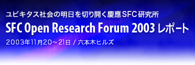 sfc open research forum 2003 レポート