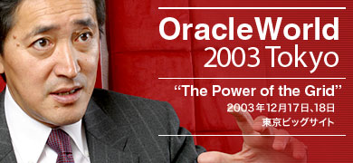 oracleworld 2003 tokyo report