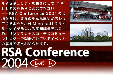 RSA Conference 2004レポート